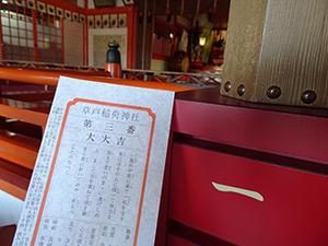 草戸稲荷神社-おみくじ.jpg