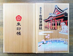 吉備津神社-御朱印帳3.jpg