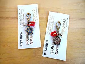 三蔵稲荷-お守り6.jpg