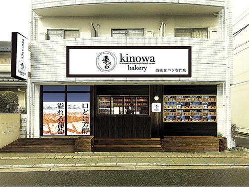 kinowa_gaikan.jpg